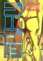 Golgo 13 111 Manga