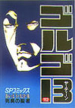 Golgo 13 112 Manga