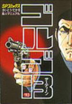 Golgo 13 113 Manga