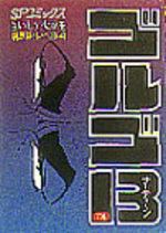 Golgo 13 114 Manga