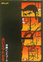 Golgo 13 115 Manga