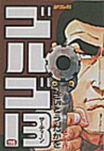 Golgo 13 116 Manga