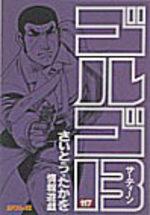 Golgo 13 117 Manga
