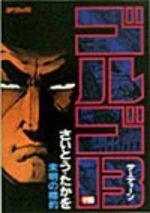 Golgo 13 118 Manga