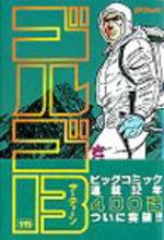 Golgo 13 119 Manga