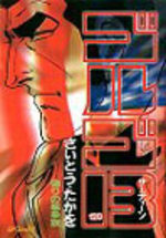 Golgo 13 120 Manga