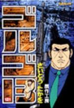 Golgo 13 121 Manga
