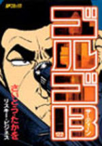 Golgo 13 122 Manga