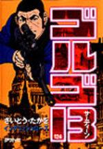 Golgo 13 124 Manga
