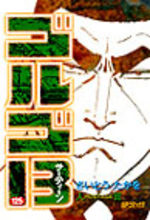 Golgo 13 125 Manga