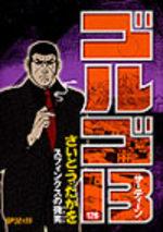 Golgo 13 126 Manga