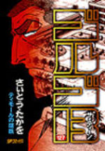 Golgo 13 127 Manga