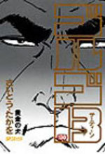 Golgo 13 130 Manga