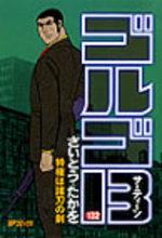 Golgo 13 132 Manga