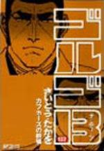 Golgo 13 137 Manga