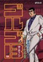Golgo 13 138 Manga