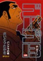 Golgo 13 140 Manga