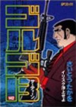 Golgo 13 142 Manga