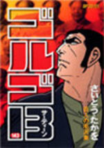 Golgo 13 143 Manga