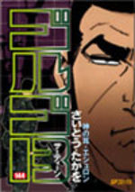 Golgo 13 144 Manga