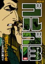 Golgo 13 146 Manga