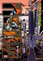 Golgo 13 149 Manga