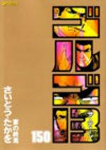 Golgo 13 150 Manga
