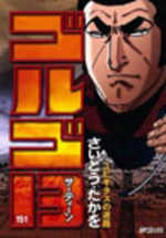 Golgo 13 151 Manga