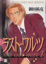 When a man loves a man 2 Manga