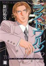 When a man loves a man 3 Manga