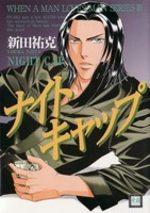 When a man loves a man 4 Manga