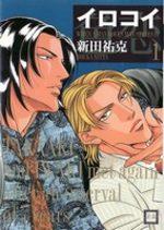 When a man loves a man 5 Manga