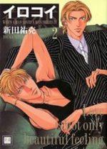 When a man loves a man 6 Manga