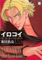 When a man loves a man 7 Manga