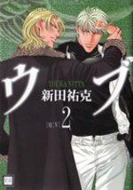 When a man loves a man 9 Manga