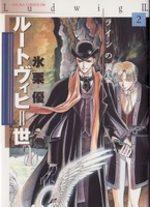 Ludwig II 2 Manga