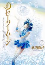 Pretty Guardian Sailor Moon 2