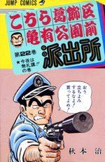 Kochikame 22 Manga