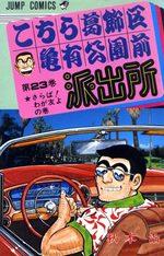 Kochikame 23 Manga