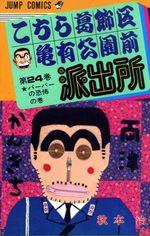 Kochikame T.24 Manga