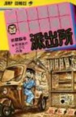 Kochikame 25 Manga