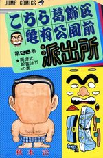 Kochikame 26 Manga