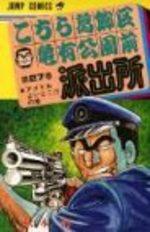Kochikame 27 Manga