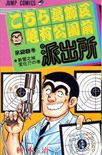 Kochikame 28 Manga