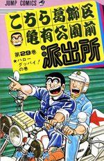 Kochikame 29 Manga