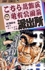 Kochikame 30 Manga