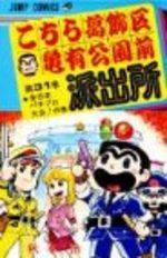 Kochikame 31 Manga