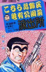 Kochikame 32 Manga