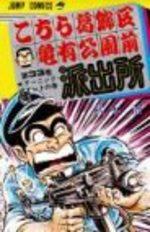 Kochikame 33 Manga