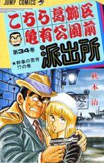 Kochikame 34 Manga